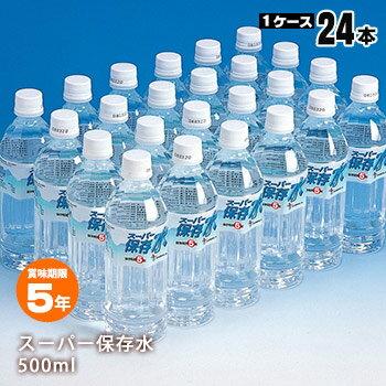 スーパー保存水500ml×24本入(おすすめ 5年 5年保存水 ペットボトル 長期保存 飲料水)
