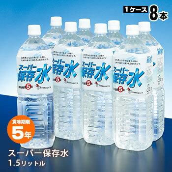 スーパー保存水1.5L×8本入