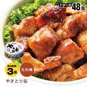 非常食 保存食 ホテイフーズ 缶詰 やきとり たれ味内容量75g×48缶(24缶入×2ケース)(備蓄食 焼き鳥 やき鳥 缶詰め…