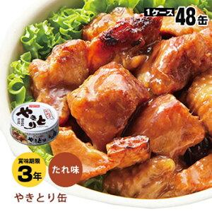 非常食 保存食 ホテイフーズ 缶詰 やきとり たれ味 内容量75g×48缶(24缶入×2ケース) (備蓄食 焼き鳥 やき鳥 缶詰め 缶詰)