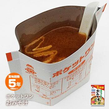 非常食ポケットワンみそ汁[1食入](即席 即席スープ 粉末 宮坂醸造 味噌汁 味噌 ミソ 汁物)【賞味期限2022年3月迄】