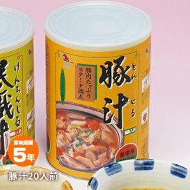 非常食保存用豚汁(とんじる)270g[約20食分]【賞味期限2024年3月迄】(非常食 保存食 備蓄食 即席 スープ 豚汁 とんじる ぶた汁 )