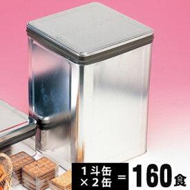 カニヤの5年保存クラッカー1斗缶×2缶【160食分】