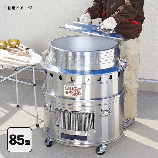 まかないくん85型基本セット【ステンレスふたタイプ】災害時炊き出し用(炊き出し 調理 カマド)