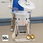 まかないくん50型基本セット(炊き出し/調理/カマド)