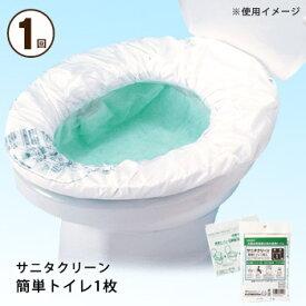 サニタクリーン 簡単トイレ1枚入り [M便 1/2]