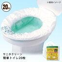 サニタクリーン簡単トイレ20枚入防臭・防疫効果に優れた高速吸水シートを袋に圧着(非常用トイレ/簡易トイレ/断水)
