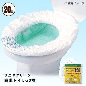 サニタクリーン 簡単トイレ20枚入防臭・防疫効果に優れた高速吸水シートを袋に圧着(非常用トイレ 簡易トイレ 断水)