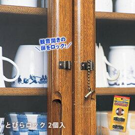 とびらロック[2組入り](扉ロック 地震対策 防災グッズ かんのん開き 食器棚) [M便 1/4]