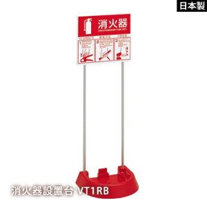 業務用 消火器スタンド 消火器設置台 VT1RB モリタ宮田工業