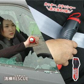 消棒レスキュー(しょうぼう RESCUE 消火具 消防レスキュー 車載用)
