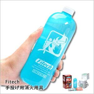 Fitech(ファイテック)手投げ用消火用具[天ぷら油用消火剤付き](火災 初期消火 投てき型 消火剤 中性消火剤 サット)