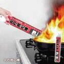 家庭用天ぷら油火災専用消火用具「火の用心棒」(初期消火/簡単消火/火災/消火剤/備え/予防)