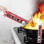 家庭用天ぷら油火災専用消火用具「火の用心棒」