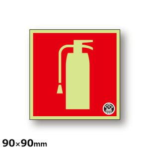 消火器 ピクトグラム標識 推-14 90×90×1.2mm 中輝度蓄光式硬質樹脂板(標示板 表示板 掲示 案内)