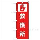 避難所表示旗『救護所』※旗のみNo:831-92(のぼり旗/ユニット/避難誘導)