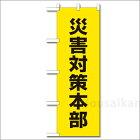 避難所表示旗『災害対策本部』※旗のみNo:831-94(のぼり旗/ユニット/避難誘導)