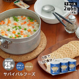 非常食セット サバイバルフーズ 大缶ファミリー6缶セット[約60食相当] チキンシチュー(約422g)3缶&クラッカー(約910g:約68枚)3缶