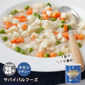 非常食 サバイバルフーズ チキンシチュー(大缶1号缶=約422g)[約10食相当](クリームシチュー 25年保存 セイエンタプライズ)