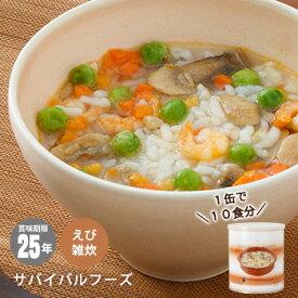 非常食 サバイバルフーズ 洋風えび雑炊(大缶1号缶=約408g)[約10食相当](25年保存 雑炊 セイエンタプライズ)