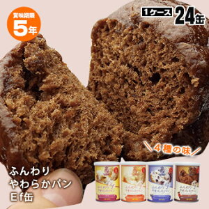 ふんわりやわらかパン Ef缶 ケース販売 24缶セット 5年保存 パンの缶詰 シュガー・チョコ・ブルーベリー・おいも 1缶2個入り100g