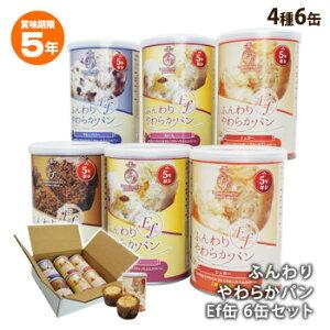 ふんわりやわらかパン Ef缶 4種6缶セット 5年保存 パンの缶詰 ギフト用シュガー・チョコ・ブルーベリー・おいも