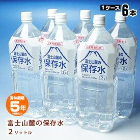 非常用飲料水 富士山麓の保存水 2リットル×6本【1ケース】