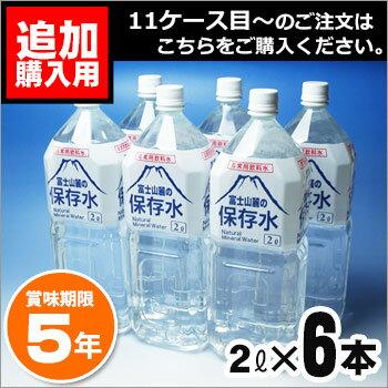 【10箱以上ご購入のご注文分専用ページ】≪※追加用※≫富士山麓の保存水「2リットル×6本」