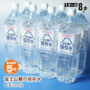 非常用飲料水富士山麓の保存水「1.5リットル×8本」