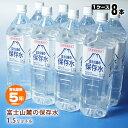 非常用飲料水 富士山麓の保存水 1.5リットル×8本【1ケース】
