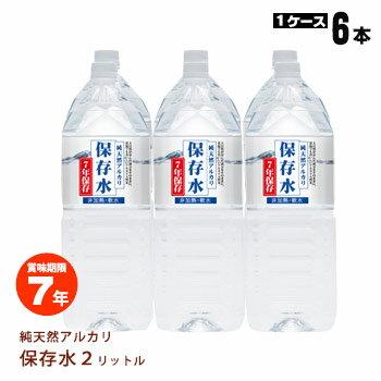 非常用飲料水純天然アルカリ7年保存水「2リットル×6本」