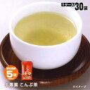 非常食玉露園常備用こんぶ茶(防災グッズ/保存食/お茶/調味料/味付け)