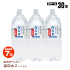 【非常用飲料水】純天然アルカリ7年保存水「2リットル×6本」