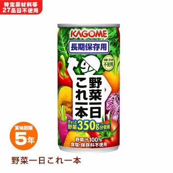 カゴメ野菜ジュース「野菜1日これ1本」×バラ1缶賞味期限5年Ver(KAGOME)
