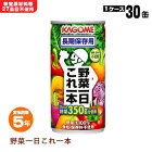 カゴメ野菜ジュース「野菜1日これ1本」×30缶入りケース賞味期限5年Ver(KAGOME)