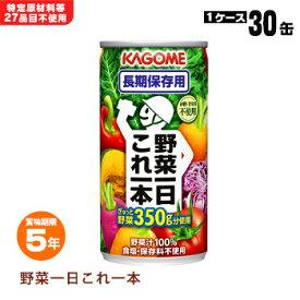 カゴメ野菜ジュース「野菜一日これ一本」×30缶入りケース賞味期限5年Ver(KAGOME)