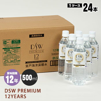 12年保存水DSWPREMIUM12YEARS「500ml×24本入」(DeepSeaWater/ディープシーウォーター/防災備蓄/超長期保存)【nl422】