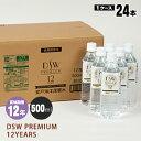 12年保存水DSWPREMIUM12YEARS「500ml×24本入」(DeepSeaWater ディープシーウォーター 防災備蓄 超長期保存)