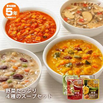 カゴメ野菜たっぷりスープバラエティ4種セット「トマトのスープ160g」「かぼちゃのスープ160g」「豆のスープ160g」「きのこのスープ160g」(アソート KAGOME 非常食 保存食 長期保存 レトルト)