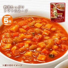 カゴメ野菜たっぷりスープ「トマトのスープ160g」バラ1袋(KAGOME 非常食 保存食 長期保存 レトルト 開けてそのまま 美味しい おいしい)[M便1/4]