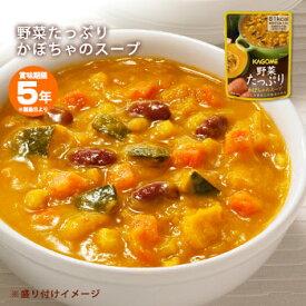 カゴメ野菜たっぷりスープ「かぼちゃのスープ160g」バラ1袋(KAGOME 非常食 保存食 長期保存 レトルト 開けてそのまま 美味しい おいしい)[M便1/4]