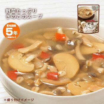 カゴメ野菜たっぷりスープ「きのこのスープ160g」バラ1袋(KAGOME 非常食 保存食 長期保存 レトルト 開けてそのまま 美味しい おいしい) [M便 1/1]