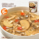 カゴメ野菜たっぷりスープ「きのこのスープ160g」バラ1袋(KAGOME/非常食/保存食/長期保存/レトルト/開けてそのまま/美味しい/おいしい)[M便 1/1...