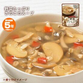 カゴメ野菜たっぷりスープ「きのこのスープ160g」バラ1袋(KAGOME 非常食 保存食 長期保存 レトルト 開けてそのまま 美味しい おいしい)[M便1/4]