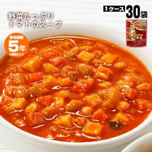 カゴメ野菜たっぷりスープ「トマトのスープ160g」×30袋セット(KAGOME 非常食 保存食 長期保存 レトルト 開けてそのまま 美味しい おいしい)【賞味期限2023年11月迄】