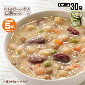 カゴメ野菜たっぷりスープ「豆のスープ160g」×30袋セット(KAGOME 非常食 保存食 長期保存 レトルト 開けてそのまま 美味しい おいしい)