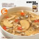 カゴメ野菜たっぷりスープ「きのこのスープ160g」×30袋セット(KAGOME 非常食 保存食 長期保存 レトルト 開けてその…