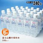 【代引不可】【非常用飲料水】富士山麓の保存水「500ml×24本」×10ケース【お取り寄せの為、お届けまで1ヶ月かかります】