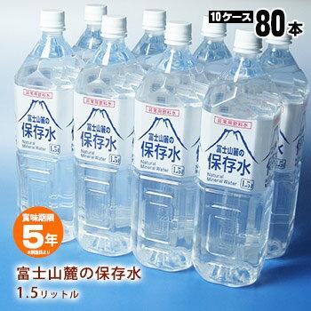 【代引不可】【非常用飲料水】富士山麓の保存水「1.5リットル×8本」×10ケース
