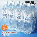 非常用飲料水 富士山麓の保存水 1.5リットル×8本【10ケースまとめ売り】【メーカー直送品・代引不可・時間指定不可】…